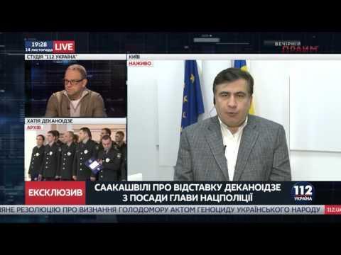 Михаил Саакашвили об отставке Кати Деканоидзе, Киев, 14 ноября 2016 года