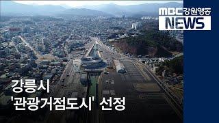 투R]강릉시 '관광거점도시' 선정, 천억 원 투입