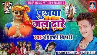 पुजवा जल ढ़ारे - Pujwa Jal Dhare - Vicky Bihari - Tiger Music - New Bol Bam Song 2019
