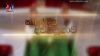 DAILY MASS - SINHALA - EP 483 - 10 11 2020