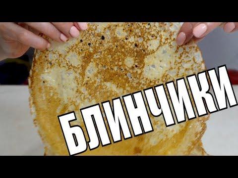 КРУЖЕВНЫЕ ТОНКИЕ БЛИНЧИКИ совершенный рецепт вкусных блинов