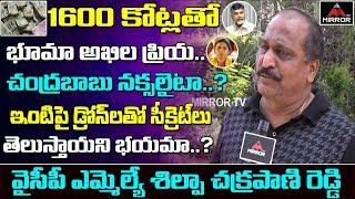 YSRCP MLA Silpa Chakrapani Reddy About Chandrababu Naidu Drone Camera Issue | YS Jagan | Mirror TV