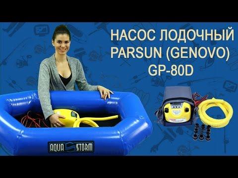 насос лодочный parsun genovo gp-80