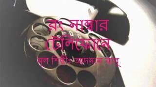 Wrong Number Telephone/Cover by SHAON/Mix-SHEKUL/Bangla Old song/Adnan Babu