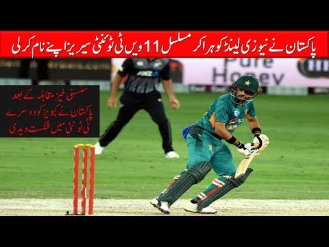 Pakistan vs New Zealand 2nd T20 Match Highlight Pakistan Won the Match by 06 Wickers |  03 Nov 2018