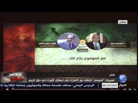 محمد سودان يعلق على تسريب_مكتب_السيسي الذى يكشف دور الإمارات فى إجهاض الربيع العربي