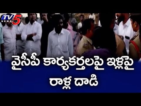 Clash Between TDP And YCP Activists In Jammalamadugu | Kadapa | TV5 News