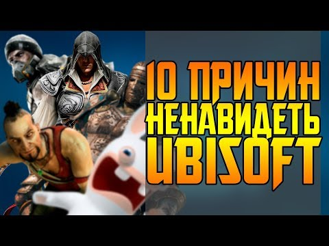 10 САМЫХ ЭПИЧНЫХ ФЕЙЛОВ ЮБИСОФТ