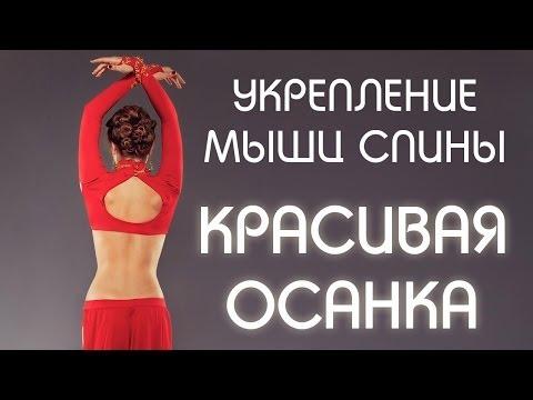 Укрепление мышц спины / Красивая осанка / Развитие гибкости плечевых суставов