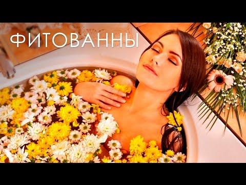 Программа красоты: фитованны [Настоящая Женщина]