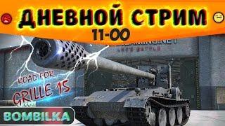 Командные бои! Стрим World of Tanks! Заходим в случайные команды.