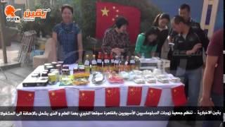 يقين  تنظم جمعية زوجات الدبلوماسيين الأسيويين بالقاهرة سوقها الخيري بهذا العام
