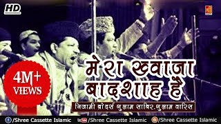 Mera Khwaja Badshah Hai Mujhe Koi Gham Nahi | Nizami Brothers Qawwal | Best Qawwali Song