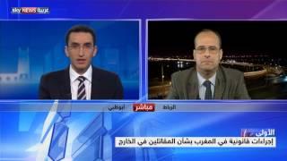 المغرب يدرس تشديد قانون محاربة الإرهاب