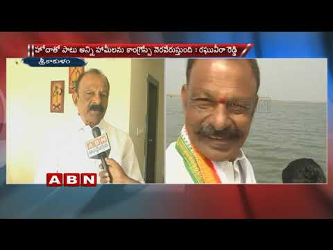 APCC Chief Raghuveera Reddy Face To Face Over Election Campaign In Srikakulam | ABN Telugu
