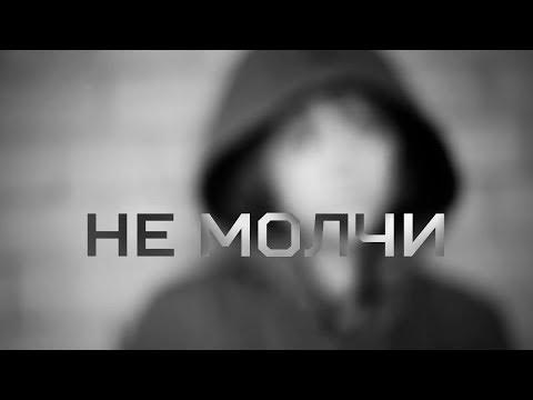 MATRANG - Не Молчи