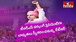 KTR To Take Charge as TRS Working President Today | hmtv