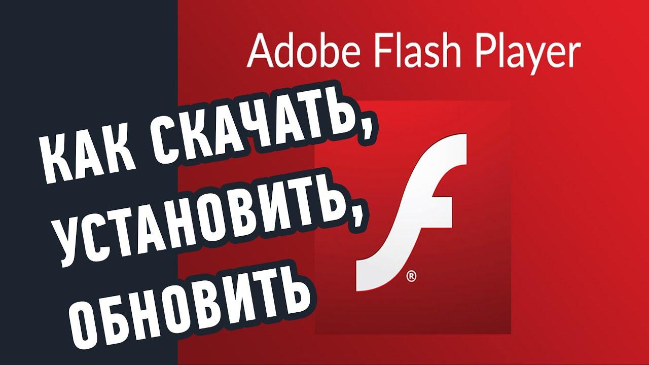 Adobe Flash Player Проигрыватель Flash Для Android 4.1