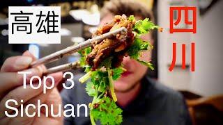 港都前三名四川餐廳 | TOP 3 SICHUAN RESTAURANTS KAOHSIUNG