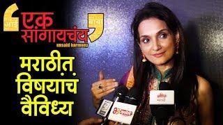 Ek sangaychay - Unsaid Harmony Movie | Interview of Rajeshwari Sachdeva | 16th Nov | Marathi Movie