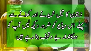 Be sure to watch this video before you buy and eat olive oil .  shopkeepers are fooling you