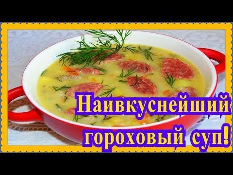 Пошаговый рецепт горохового супа пюре!