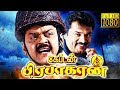 Captain Prabhakaran Full Tamil Movie  | Vijayakanth, Rubine Sarath Kumar | Cinema Junction HD thumbnail