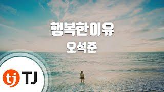 [TJ노래방] 행복한이유(오!필승봉순영) - 오석준 (Oh Seok Joon) / TJ Karaoke