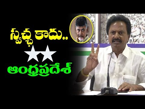 YSRCP Gowtham Reddy About Chandrababu Cleanliness Programs | YSRCP About Swachha AP | Indiontvnews