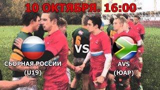 Россия до 19 : ЮАР до 19