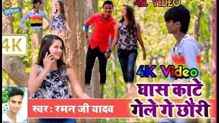 Raman ji Yadav // 4K Video Ghas Kate Gele Ge Cahuri // 4K Video घास काटे गेले गे छोरी 4K Video