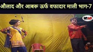 Aulad Aur Abru Urf Wafadar Mali Part-7 avadh sangeet party