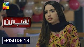 Naqab Zun Episode 18 HUM TV Drama 14 October 2019