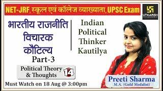 भारतीय राजनीती विचारक :- कौटिल्य -3 | Pol. Theory & Thoughts | Indian Polity | EP-14 | By Preeti mam