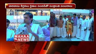 MGB Felicity Mall MD Gopal About Sankranti Celebrations | Nellore