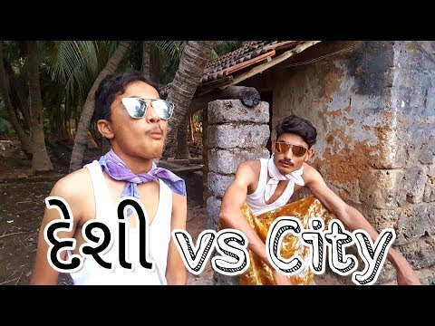Desi Vs City | Gujarati Bhaigiri | | Gujarati Funny Videos | | Gujarati Comedy Videos |