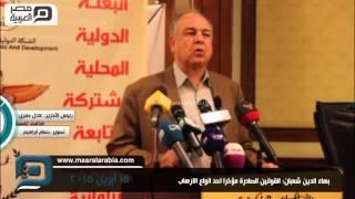 مصر العربية | بهاء الدين شعبان: القوانين الصادرة مؤخرا احد انواع الارهاب