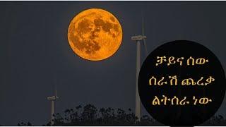 Ethiopia: ቻይና ሰው ሰራሽ ጨረቃ ልትሰራ ነው