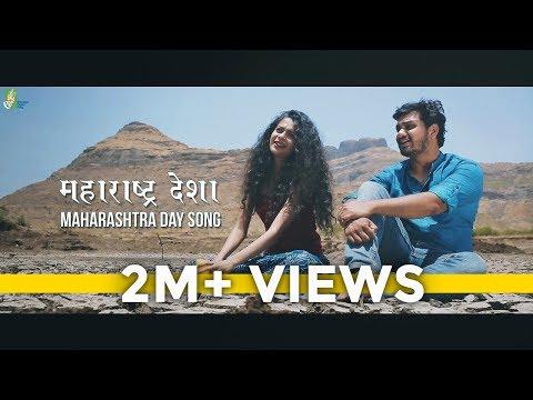 Maharashtra Desha | Maharashtra Day Song | Mithila Palkar | Gandhaar