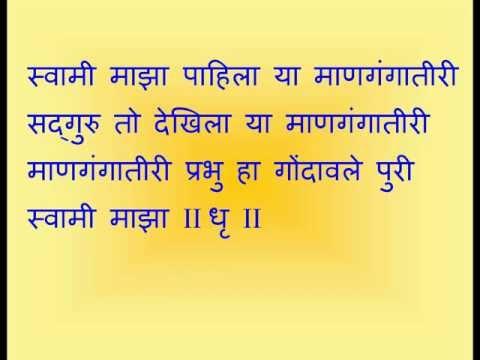 Swami Maza Pahila Ya Mangangatiri-Shri Gondavalekar Maharaj...
