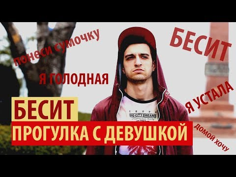 БЕСИТ ПРОГУЛКА С ДЕВУШКОЙ