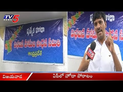 Pratyeka Hoda Sadhana Samithi Leaders on AP Special Status Protest | TV5 News