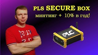 PLATINCOIN PLS SECURE BOX минтинг + 10% в год!
