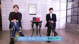 TVXQ! 동방신기 ASK IN A BOX Interview