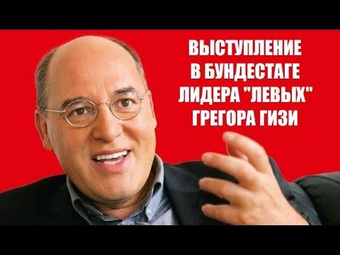 Выступление в Бундестаге лидера Левых Грегора Гизи (13.03.14) полная версия на русском языке