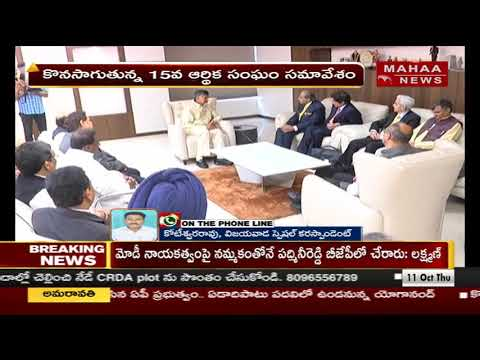 Andhra CM Chandrababu Exposed About Center Issues At 15th Financial Commission Meeting   Mahaa News