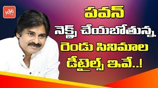 Pawan Kalyan's Upcoming Movies Details here - Tollywood - Janasena Party - #jfc