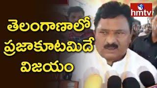 Mahakutami Will Win in Telangana Elections, says Nimmakayala Chinarajappa    hmtv