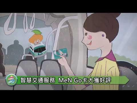 MeN Go 2 0服務再升級 陳其邁:結合智慧城市 建構更便捷的生活