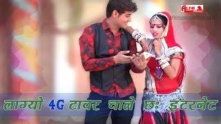 Lagyo 4G Tower Chale Chh Internet Rajasthani Marwadi Song   Alfa Music & Films